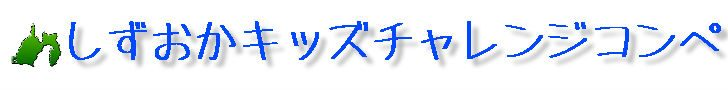 静岡キッズチャレンジコンペ